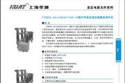 上海华通FZW36-4 1250-20型户外高压真空隔离负荷开关说明书