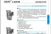 上海华通FZW36-4 0.5-20型户外高压真空隔离负荷开关说明书