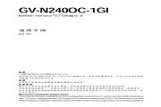技嘉 GV-N240OC-1GI显卡 使用说明书