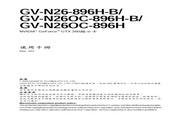 技嘉 GV-N26OC-896H-B显卡 使用说明书