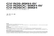 技嘉 GV-N26-896H-B显卡 使用说明书