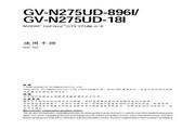 技嘉 GV-N275UD-896I卡 使用说明书