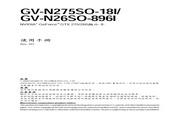 技嘉 GV-N275SO-18I显卡 使用说明书