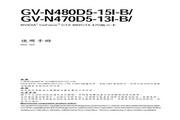 技嘉 GV-N470D5-13I-B显卡 使用说明书