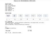 赛多利斯重量类测量器PR1602型说明书