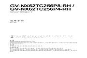 技嘉 GV-NX62TC256P8-RH显卡 使用说明书