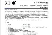 精工电子S-8540系列DC/DC控制器说明书