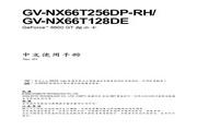技嘉 GV-NX66T256DP-RH显卡 使用说明书