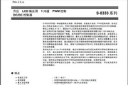 精工S-8333系列DC-DC控制器说明书