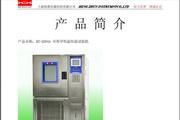 恒准仪器HZ-2 004A可程序恒温恒湿试验机说明书