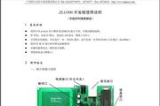 周立功ZLG500开发板使用说明书