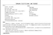 YP6151同步升压DC-DC变换器说明书