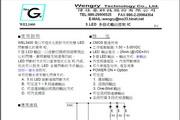 伟佳豪WEL340多段式輸出控制IC说明书