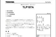 TOSHIBA东芝TLP197A电子元器件日文说明书