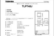TOSHIBA东芝 TLP748J电子元器件日文说明书