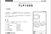 TOSHIBA东芝TLP199D电子元器件日文说明书