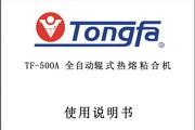TOSHIBA东芝TF-500A辊式热熔粘合机使用说明书
