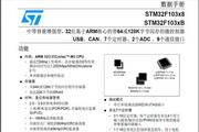 迪通STM32F103x8微控制器说明书
