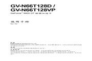 技嘉 GV-N66T128D显卡 使用说明书