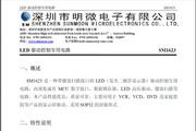 明微SM1623LED驱动控制专用电路说明书