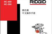 艾默生RIDGID HC-300圆孔锯中文操作手册