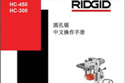 艾默生RIDGID HC-450圆孔锯中文操作手册