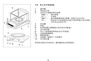 梅特勒-托利多重量类测量器PB-L型说明书