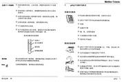 梅特勒-托利多液体类测量pH1120-X型说明书