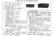 飞扬HB4740型智能电流表说明书