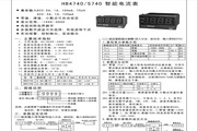 飞扬HB5740型智能电流表说明书