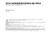 技嘉 GV-NX88S320H-B-RH显卡 使用说明书