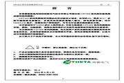 西驰 CFC610-2T0220G变频器 使用手册