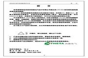 西驰 CFC610-2T0150G变频器 使用手册
