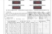 飞扬HB5145A型数字面板表说明书