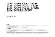 技嘉 GV-N94TZL-1GI显卡 使用说明书