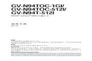 技嘉 GV-N94TOC-512I显卡 使用说明书
