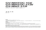 技嘉 GV-N94TOC-1GI显卡 使用说明书