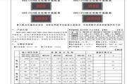 飞扬HB5130A型数字面板表说明书