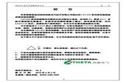 西驰 CFC610-2T0015G变频器 使用手册