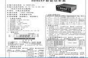 飞扬HB404P型数显功率表说明书