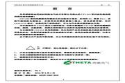 西驰 CFC610-4T3150G/P变频器 使用手册