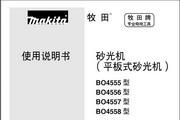 牧田BO4558型砂光机使用说明书