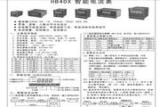 飞扬HB405型智能电流表说明书
