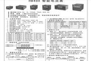 飞扬HB402型智能电流表说明书