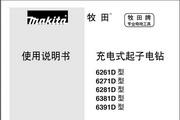 牧田6281D型充电式起子电钻使用说明书