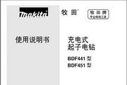 牧田BDF451型充电式起子电钻使用说明书