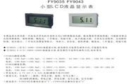 飞扬FY9043型小型LCD液晶显示表说明书