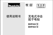 牧田BHP454型充电式冲击起子电钻使用说明书