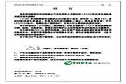 西驰 CFC610-4T2500G/P变频器 使用手册