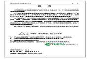 西驰 CFC610-4T1320G/P变频器 使用手册
